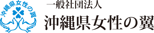 一般社団法人 沖縄県女性の翼